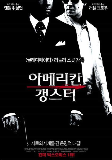 film american gangster review 아메리칸 갱스터 2007 american gangster