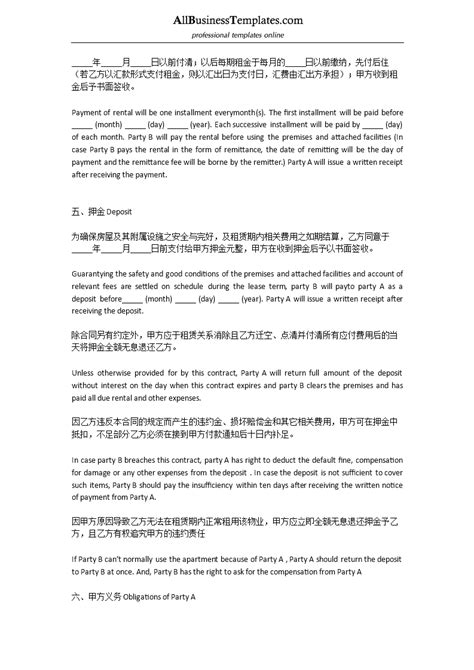 chinese english rental agreement templates
