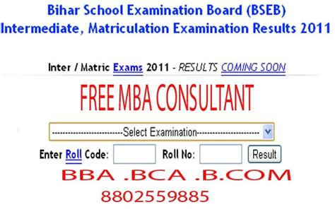 Mba Admission Without Cat by Free Mba Counseling Bihar School Examination Board Bseb