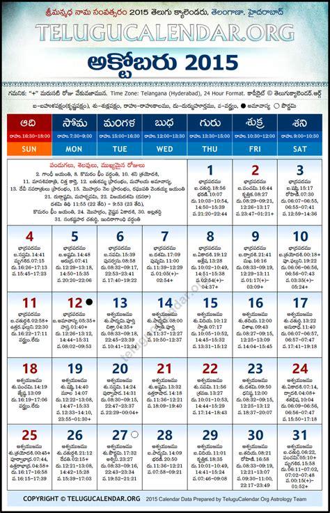 Calendar 2015 October India Telangana Telugu Calendars 2015 October