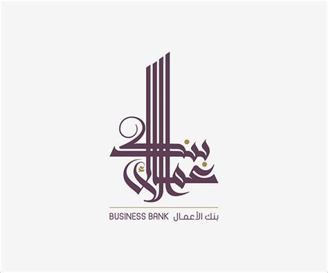design logo in arabic 50 perfect exles of islamic arabic logo design
