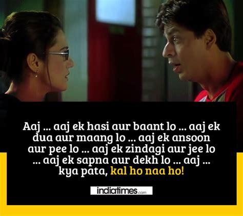film india kal ho na ho 12 beautiful dialogues from kal ho naa ho that will