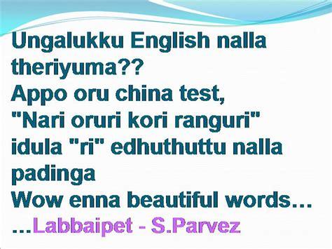 latest parvez tamil jokes latest parvez mokkai jokes