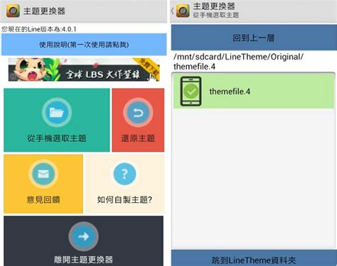 theme changer line apk download line主題更換器apk app下載 line主題下載點 簡易教學 更換主題工具 android版 口袋工場