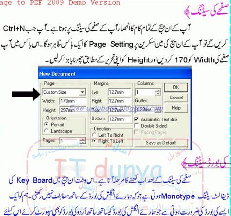 blogger tutorial pdf in urdu inpage 2000 tutorial in urdu