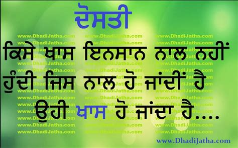 punjabi status with pics friendship day 2017 messages and quotes in punjabi for