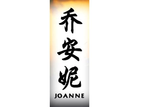 joanne in chinese joanne chinese name for tattoo
