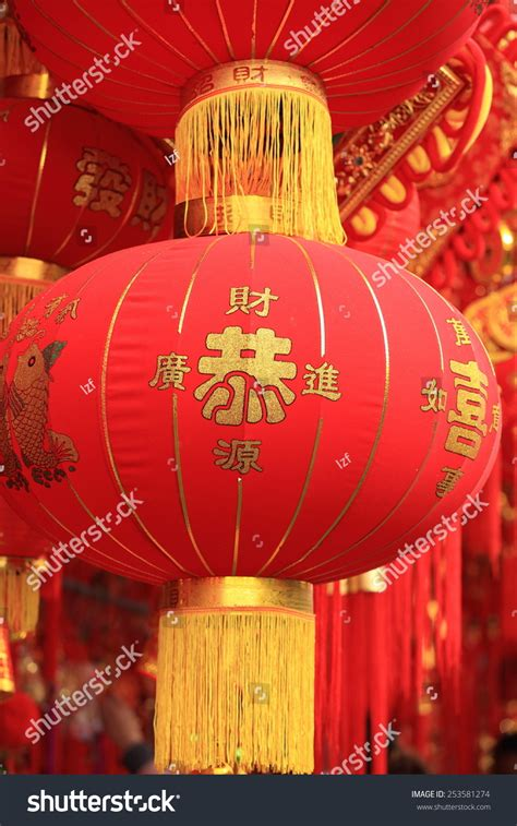 meanin of chinese lanterns at new years lantern firecrackerswords stock photo 253581274