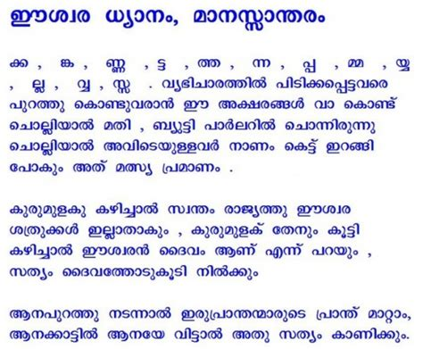 Letter In Malayalam 30 Letters Wisdom Holy Spirit Heavens And Heavens Of
