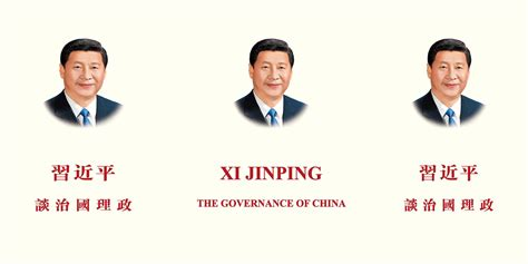 xi jinping s governance and the future of china books how to turn audacity into effective china s xi