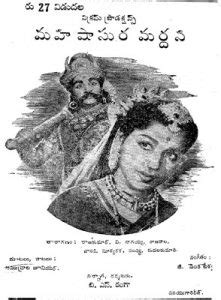 Mahishasura Mardhini Mp3 Songs Free Download 1959 Telugu