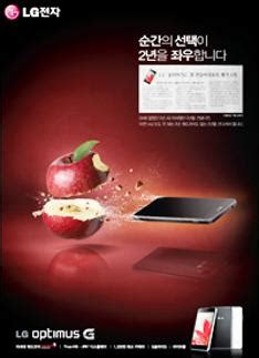 new year apple ad lg targets apple in new ads ubergizmo