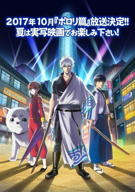 anime volta gintama anime volta em outubro 2017 187 anime xis