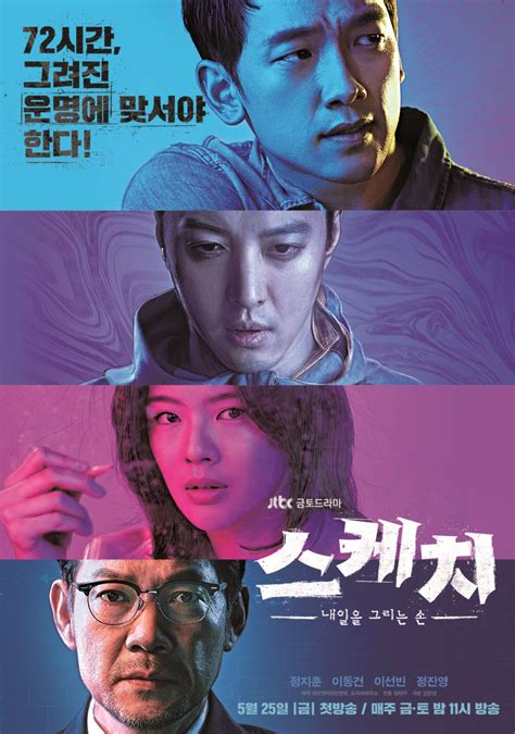 Sketches K Drama sketch korean drama asianwiki