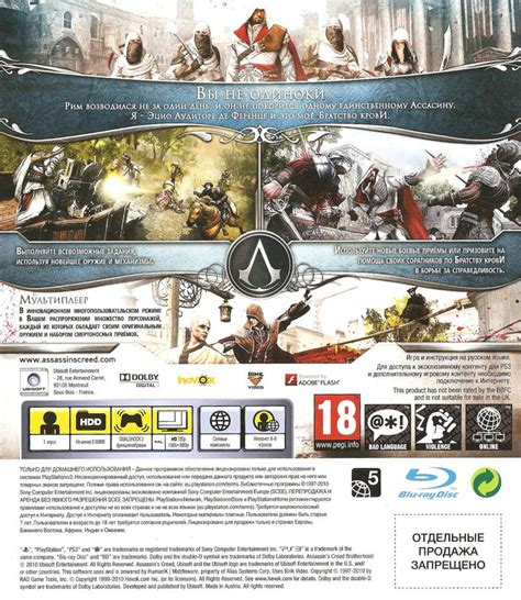 Bd Ps3 2nd Assasins Creed 3 assassin s creed brotherhood codex edition 2010 playstation 3 box cover mobygames
