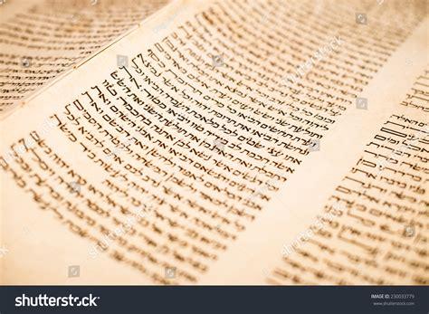 Letter Closing Hebrew Jerusalem Israel Circa 2014 Hebrew Handwritten Stock Photo 230033779