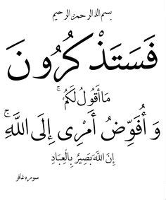 alhamdu surah فتوكل على الله انك على الحق المبين islamic designs