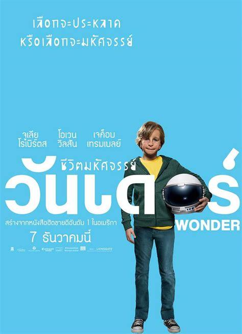 cineplex wonder jacob tremblay หน มน อยส ดค ล เด กมห ศจรรย จาก wonder