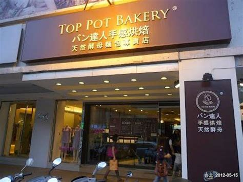 Tops Bakery by Top Pot Bakery Taipei Restaurant Reviews Photos