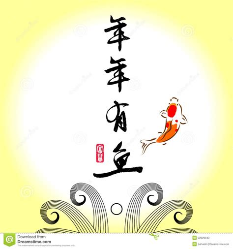 new year lucky fish vector lucky koi for new year stock photos