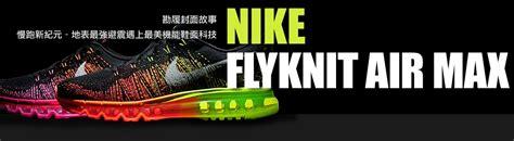 Skechers nike flyknit air max cover banner kenlu