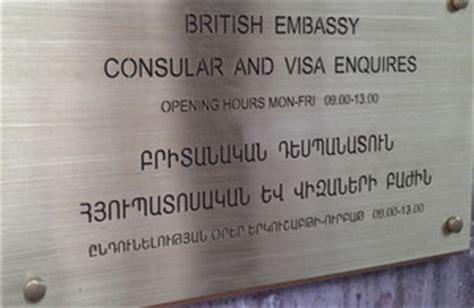 visa section uk british embassy yerevan and visa section christmas closure