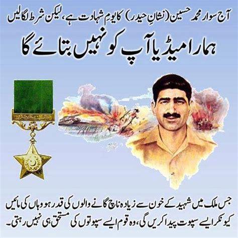 biography of sawar muhammad hussain shaheed sawar muhammad hussain shaheed nishan e haider yom e