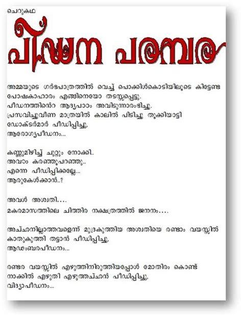 Malayalam Story