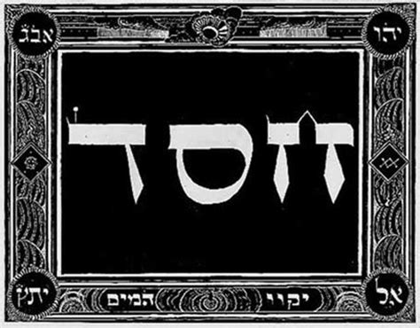 chesed or khesed is the hebrew word for loving kindness the hebrew word chesed is usually translated in english