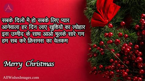merry christmas shayari images  christmas wishes  hindi