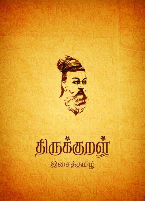 thirukkural tamil quotes hd wallpapers best thiruvalluvar thiruvalluvar by flamboyant princess on deviantart