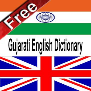 english to gujarati dictionary free download full version for pc offline download english gujarati dictionary for pc