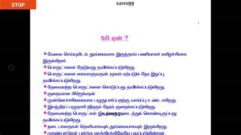 themes meaning in tamil 5s explanation in tamil language youtube