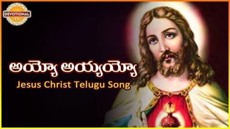www santali jesus divosnal song com christmas special songs jesus special songs ayyo