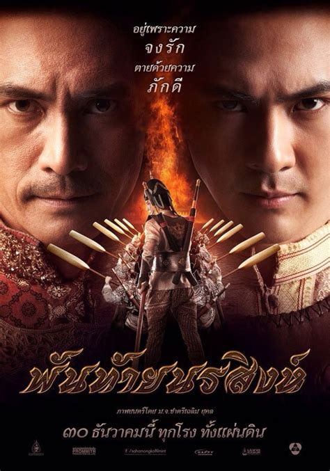 film thailand update 2016 enjoy thai movies หน งไทย the latest movie releases from