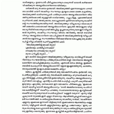 Biography Of Vaikom Muhammad Basheer In Malayalam Language | vaikom muhammad basheer ezhuthum jeevithavum indulekha com