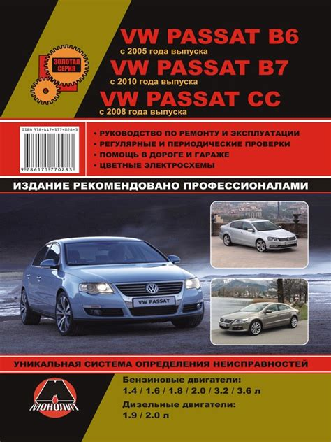 free car repair manuals 2010 volkswagen cc electronic valve timing инструкция по ремонту volkswagen passat cc с 2005 года выпуска купить