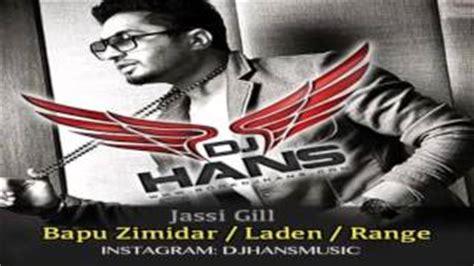 bapu zimidar mp3 download dj remix download bapu zimidar laden range jassi gill dj hans dhol