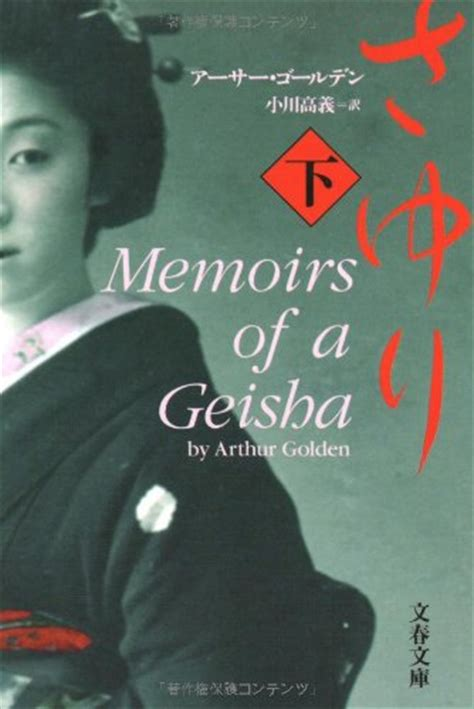 Book Review Memoirs Of A Geisha By Arthur Golden by Memoirs Of A Geisha By Arthur Golden A Book Review