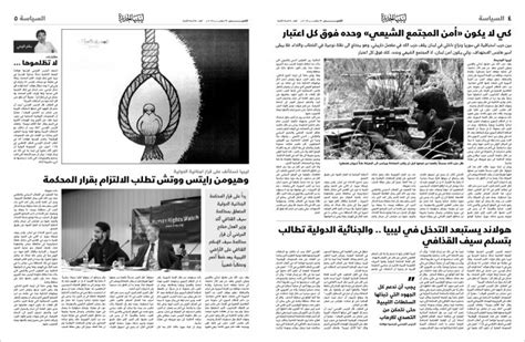 newspaper layout exercises libya al jadida newspaper design and team training