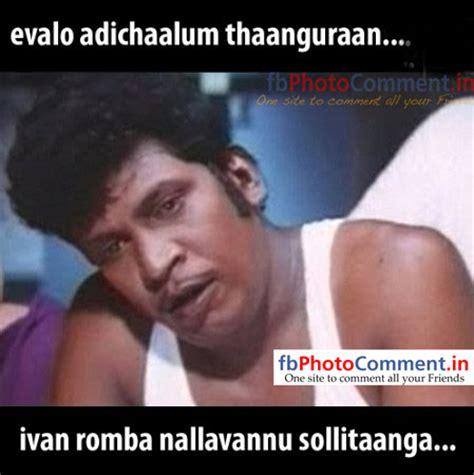 Photo Comments Meme - evalo adichalum thaanguran ivan romba nallvannu