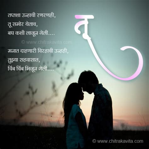 images of love in marathi prem kavita marathi kavita marathi love poem marathi