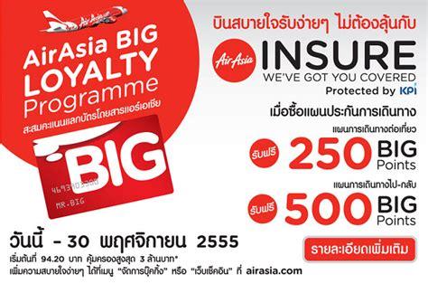 airasia big id ข าวด สำหร บผ ท กำล งเด นทางโดยเคร องบ น สอบถาม โพ