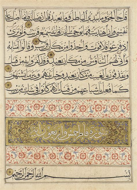 quran printable version arabic file folio from a qur an mamluk dynasty jpg wikimedia