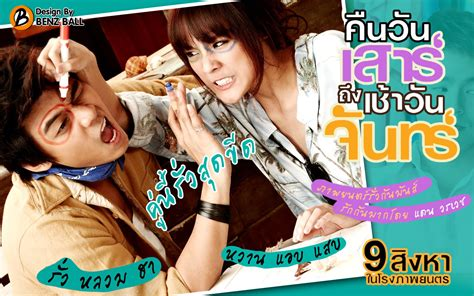 sinopsis film romantis thailand sat2mon subtitle indonesia droid movies