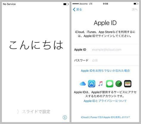 3 iphones 1 apple id apple idなしでもiphone 6s 6s plusを初期設定する方法 りんごのある生活