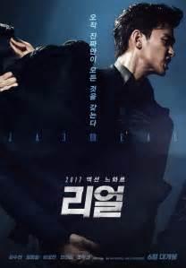 Real Korea 2017 real korean 2017 리얼 hancinema the korean and drama database