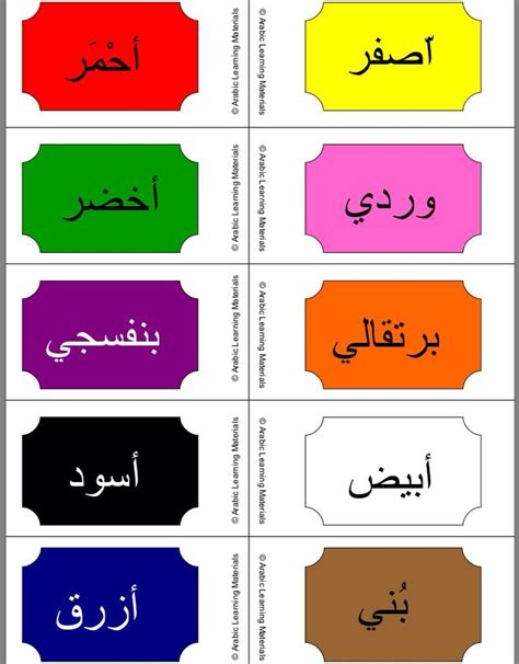 colors in arabic arabic color flashcards pdf couleurs en arabe arabic