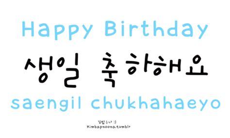download mp3 happy birthday korean song happy birthday saengil chukhahaeyo learn korean