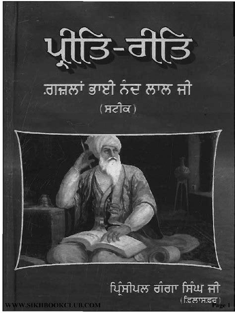 Priti Riti Gajlan Bhai Nand Lal Ji Steek Ganga Singh Ji